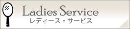 レディースサービス