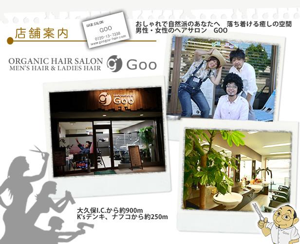 第二神明道路大久保インターから約900m、ケーズデンキ ナフコから約250mにあるヘアサロンの店舗案内。ヘアサロンGooは、神戸市西区・明石市大久保町、魚住町近郊のお客様大歓迎です。
